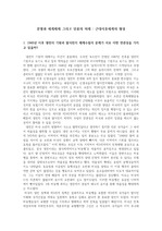 [철학과]문명과 세계체제, 냉전, 탈식민지