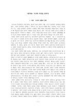 [철학과]<정약용> 조선의 부흥을 꿈꾸다.