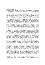 [철학과]아이로봇