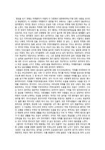 명견만리 '치매사회 생존법' 소감문