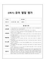 1학기 유아 발달 평가 누리과정 생활기록부 어린이집 유치원 만3세 만4세 만5세