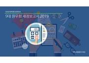 PPT 재정보고서-000대학원000학과-19년재정보고서-발표서식