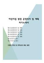 어린이집 원장/위탁준비/ 운영방안/자기소개서/면접 및 위탁심의 예상질문/구립어린이집