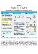 간호학과 성인간호학 당뇨병 및 췌장호르몬 분비 기능장애 리포트(사전학습)