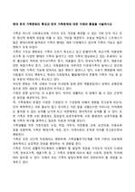 현대 한국 가족문화의 특성과 한국 가족문제에 대한 이해와 통찰을 서술하시오
