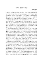 [독후감]어쩌다 한국인-허태균 지음-사회 비판적인 시각으로 본 의견중심 독후감입니다.