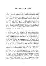 영화 '아이 엠 샘' 감상문