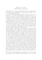 철학의 위안(알랭 드 보통)을 읽고- 감상문