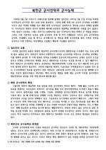 북한군 군사전략과 군사능력