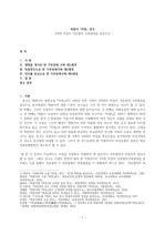 """박완서 """"미망"""" 연구 - 3세대 여성의 가부장제 극복양상을 중심으로 -"""