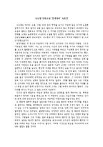 나도향 단편소설 '물레방아' 독후감