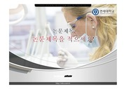 <strong>PPT</strong><strong>템플릿</strong> - 논문<strong>PPT</strong> 논문 의학 의료 의과 <strong>병원</strong> 연구 진료 발표자료 <strong>PPT</strong> <strong>파워포인트</strong> 유레인