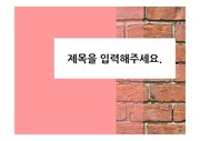 분홍벽돌 PPT 템플릿