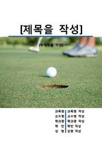 레포트 표지[골프,운동,체육,스포츠,체험,Sport,Golf]