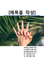 레포트 표지[네일,아트,손톱,메니큐어,샵,뷰티]