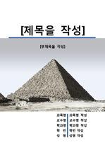 레포트 표지[피라미드,이집트,건축,문화,풍경,관광,여행,유적]