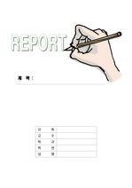 레포트표지_자필