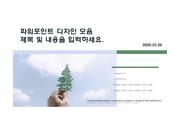 [초록색 나무와 하늘 희망 PPT배경양식] - 자연환경 나무 휴양림 여행 휴식 식물 산 생명 힐링 네츄럴 공원 나뭇잎 풍경 숲 환경 조경 녹색 친환경 자연탐구체험 희망 자연 지구 녹색 초록색 나무 하늘 시원한 자유 ..