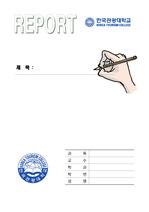 한국관광대학교 표지
