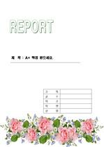 레포트표지_꽃바구니