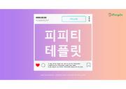 SNS 감성 앱 느낌 PPT 파워포인트 템플릿 (by 아기팡다)