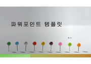[<strong>PPT</strong>] 발표용 <strong>템플릿</strong>