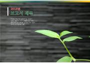 20200708B, 심리, 식물, 깔끔, 나비, 꽃, 상처, 파워포인트, 인국공, 내담, 내담자, 면역, 종교, 기독교, 유아, 환경, 교제, 발달,  치유, 상담, 자연주의, ppt, 식물관찰, 일지, 전인적, 마..