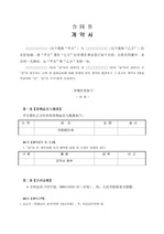 [금형] 중국 금형 계약서 한글 중문 통합본