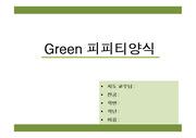 깔끔한 녹색 ppt 템플릿