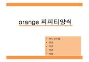 오렌지색 ppt 템플릿