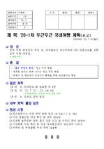 군대 문서양식을 활용한 여행계획서(A4양식, A3양식, 붙임파일 포함)