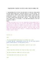 서울산업진흥원 서류전형 자소서(자기소개서) 작성가이드(해설) 자료