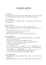 사내 동호회 운영기준(지침)
