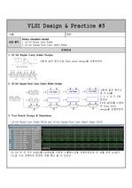 VLSI설계및실험Practice3