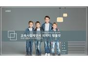 교육산업 사업계획서(창업,자금조달,투자유치) ppt템플릿