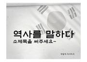 전통느낌 PPT템플릿 한국적인 감성을 담은 수묵화 스타일의 PPT템플릿