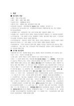 민간경비론 및 청원경찰론 개념정리