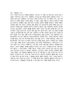 [신학]5가지 사랑의 언어 상세요약본