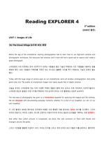 제대로 번역한 Reading Explorer4 (3rd edition) UNIT1A. The Visual Village