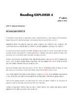 제대로 번역한 Reading Explorer4 (3rd edition) UNIT2A. Living Light
