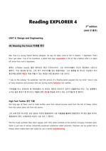 제대로 번역한 Reading Explorer4 (3rd edition) UNIT4B. Weaving the Future