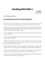 제대로 번역한 Reading Explorer4 (3rd edition) UNIT6A. How Money Made Us Modern