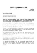 제대로 번역한 Reading Explorer5 (3rd edition) UNIT2B. The Free Soloist