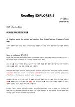 제대로 번역한 Reading Explorer5 (3rd edition) UNIT4B. Rising Seas