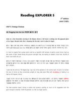 제대로 번역한 Reading Explorer5 (3rd edition) UNIT5B. Plugging into the Sun
