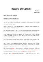 제대로 번역한 Reading Explorer5 (3rd edition) UNIT6B. Building the Ark