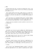 각기 다른 성격을 가진 기관의 한국어 초급 교재 3종을 비교하여 교수요목 상에 어떤 차이가 있는지 설명하십시오.
