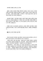 조선의 근대 개혁
