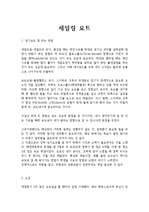 세일링 요트 잘타는 방법 및 소감문 레포트