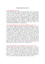 신한은행 홍보대사 신대홍 자기소개서
